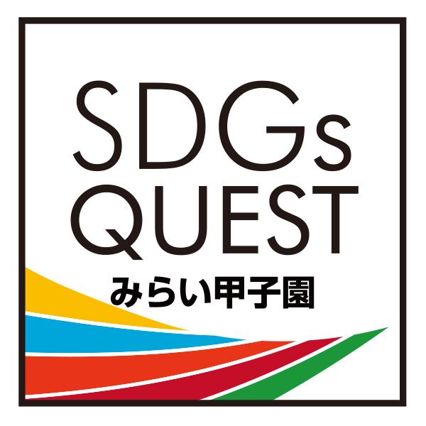 SDGs Quest みらい甲子園